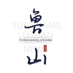 云上鲁山安卓版 V2.2.7