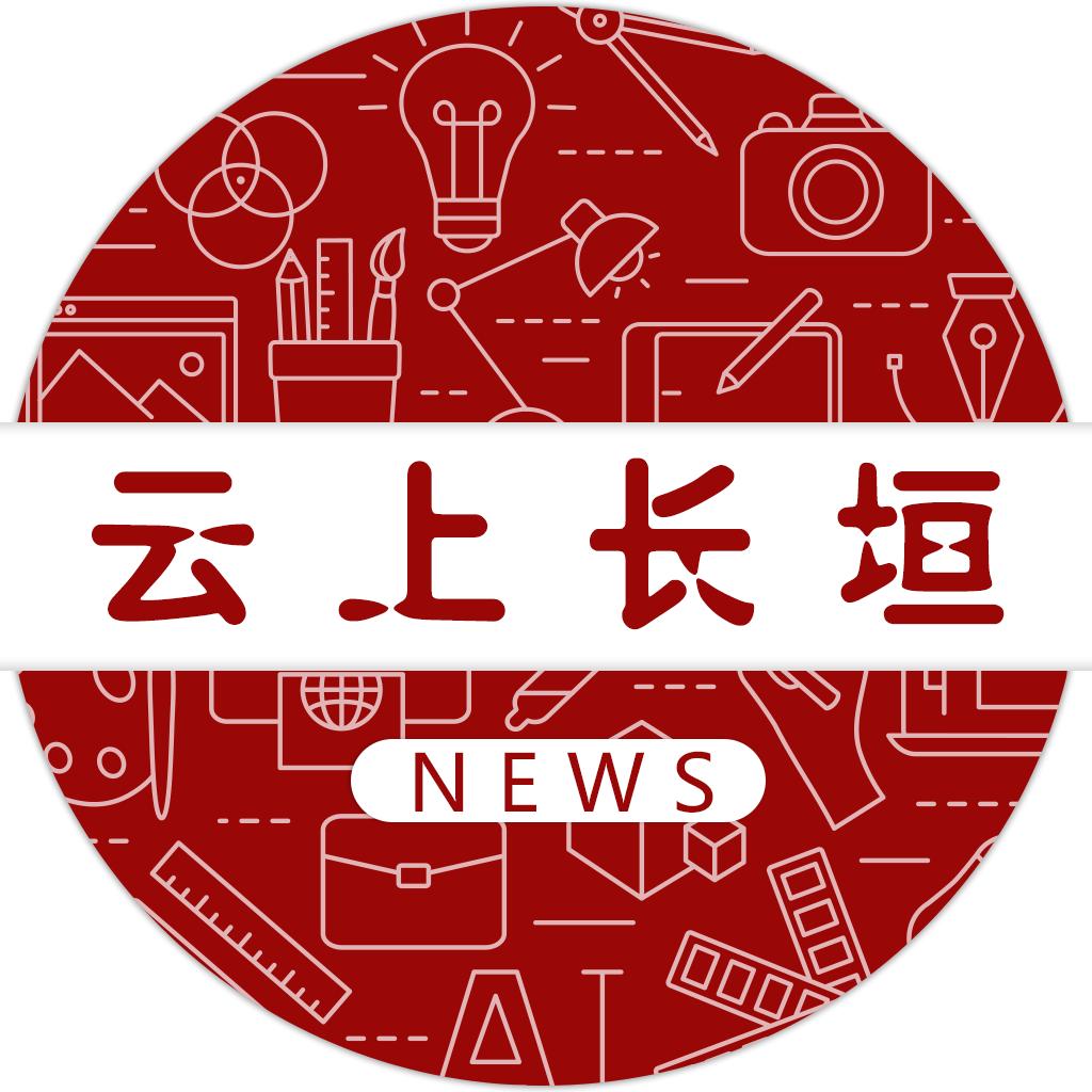 云上长垣安卓版 V2.2.7