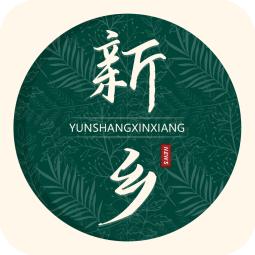 云上新乡县安卓版 V2.2.6