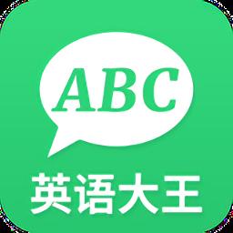 英语大王安卓版 V1.0.7