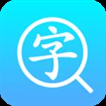 汉语字典通安卓版 V1.1.4