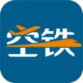 空铁管家安卓版 V5.0.0.9