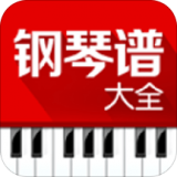 钢琴谱大全安卓版 V5.3