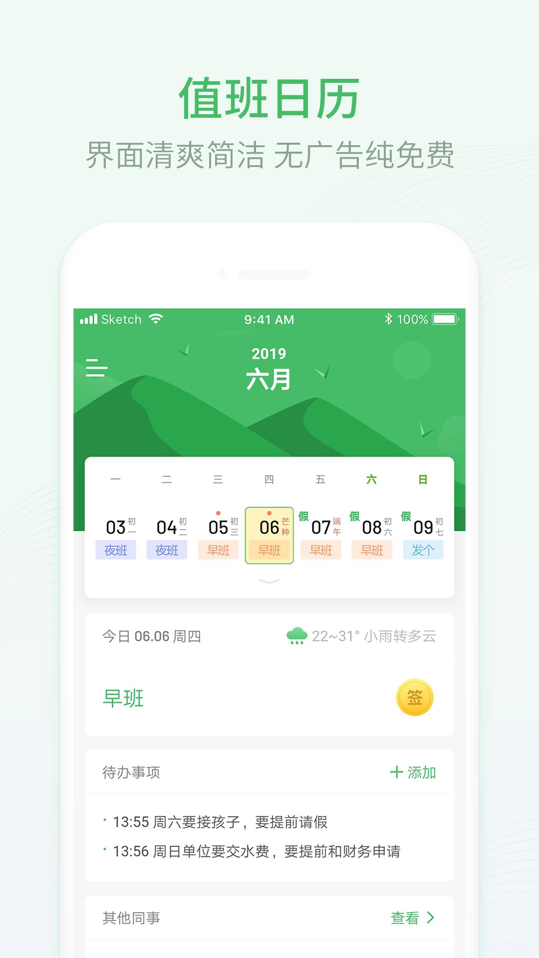 排班日历app
