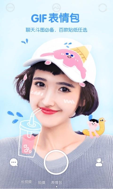 Faceu激萌安卓版 V5.7.4