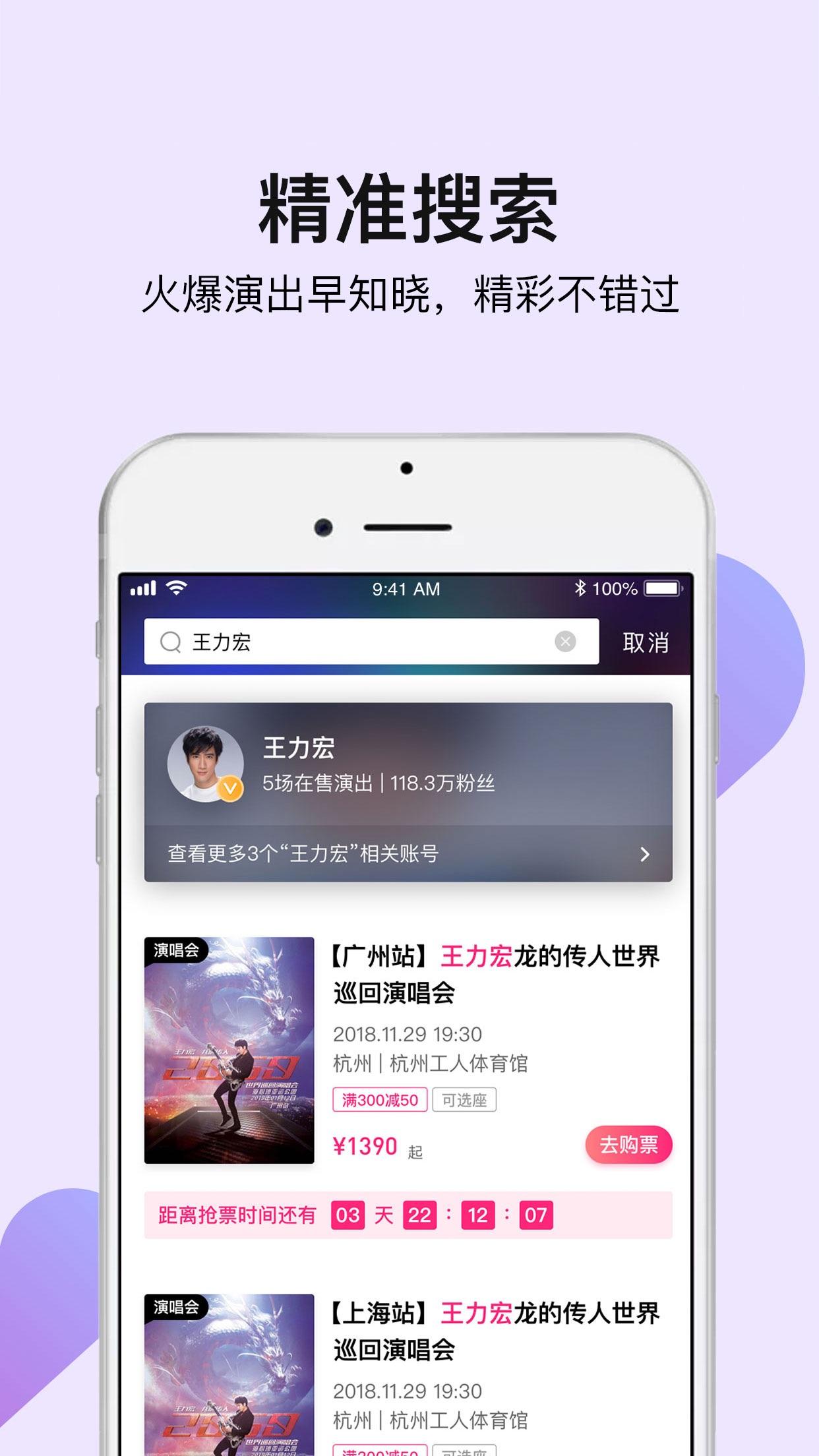 大麦iPhone版 V7.6.9