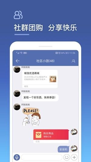 城信iPhone版 V2.7.0
