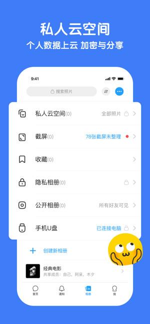 与你iPhone版 V3.5.10