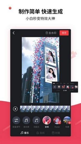 飞推iPhone版 V4.3.0