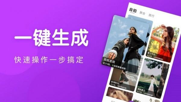 快闪卡点视频iPhone版 V1.8.2