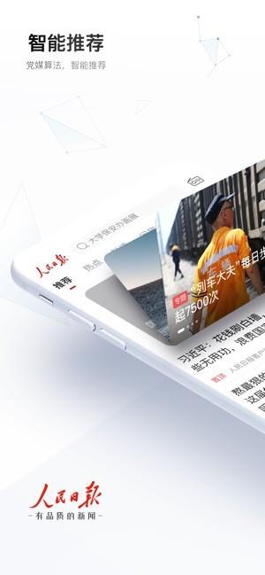 人民日报iPhone版 V7.1.3