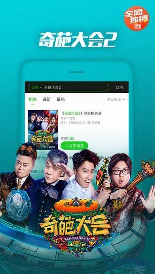 爱奇艺iPhone版 V12.1.5