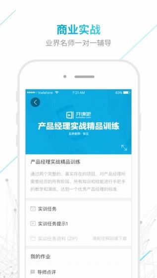 开课吧iPhone版 V2.5.8
