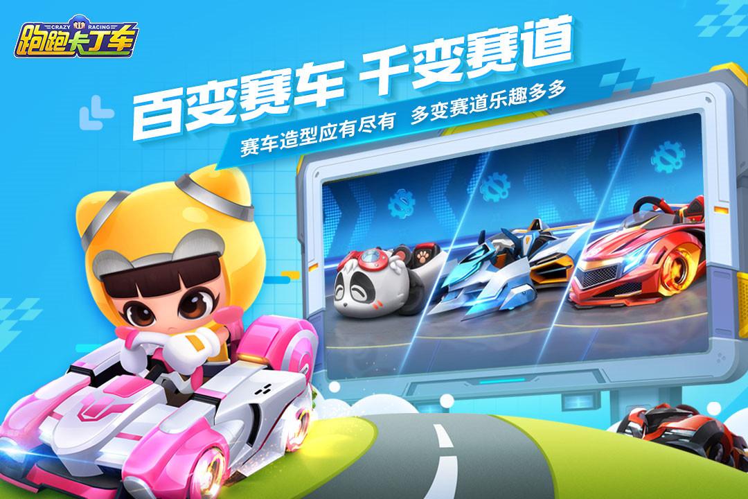 跑跑卡丁车iPhone版 V1.2.2