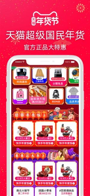 天猫iPhone版 V9.3.0