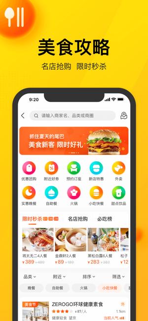 美团iPhone版 V10.6.2