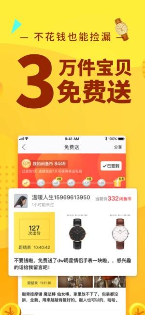 咸鱼iPhone版 V6.6.10