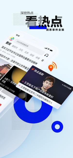 腾讯新闻iPhone版 V5.9.83
