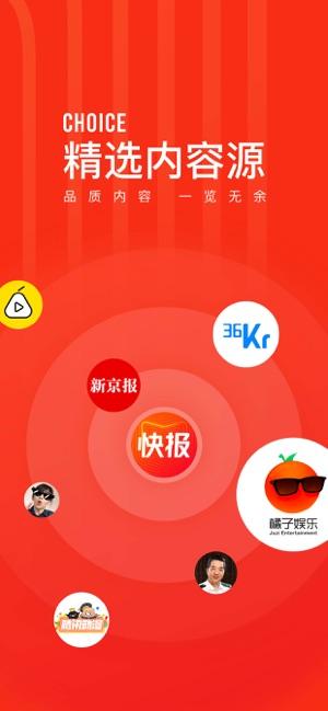 天天快报iPhone版 V6.1.40