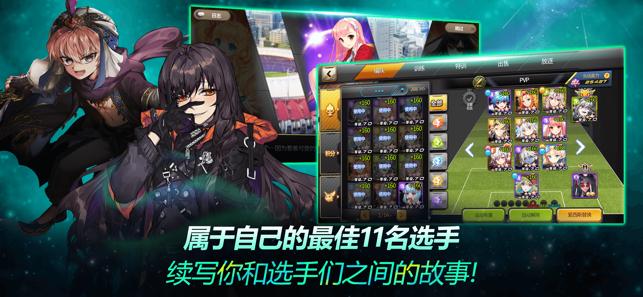 银河足球队iPhone版 V1.40.2