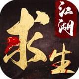 江湖求生安卓版 V1.6.2918
