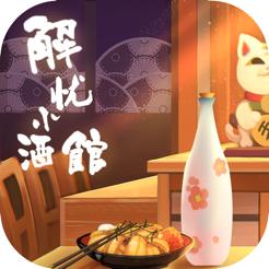 解忧小酒馆iPhone版 V1.0.5