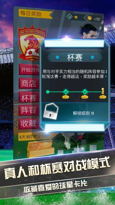 梦幻中超安卓版 V1.65