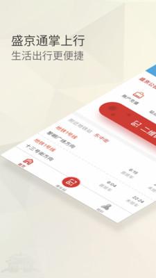 盛京通扫码安卓版 V1.0.1