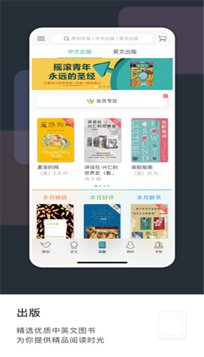 豆瓣阅读iPhone版 V5.10.18