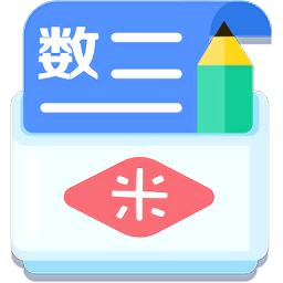 米缸高中数学安卓版 V1.0.1