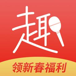 趣唱iPhone版 V3.1.3