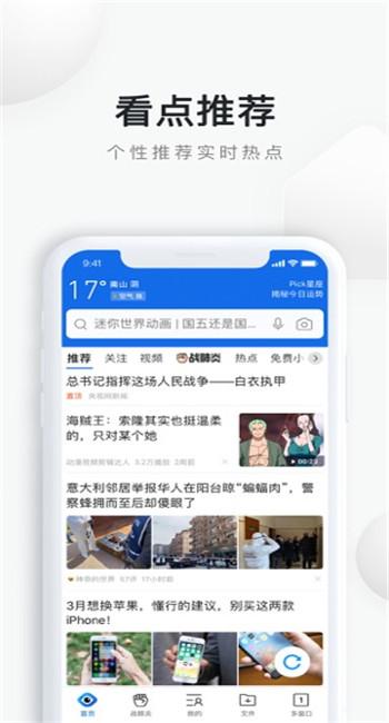 QQ浏览器iPhone版 V10.2.1