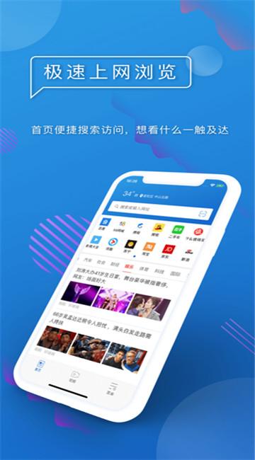 UA浏览器iPhone版 V1.0.1