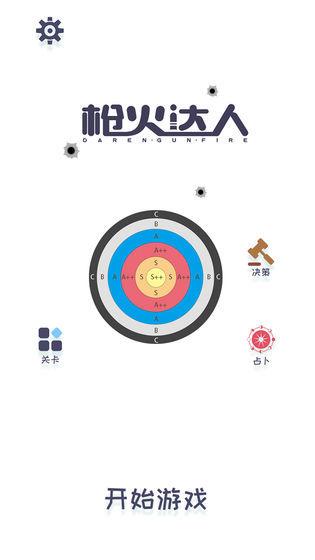 枪火达人安卓版 V1.0