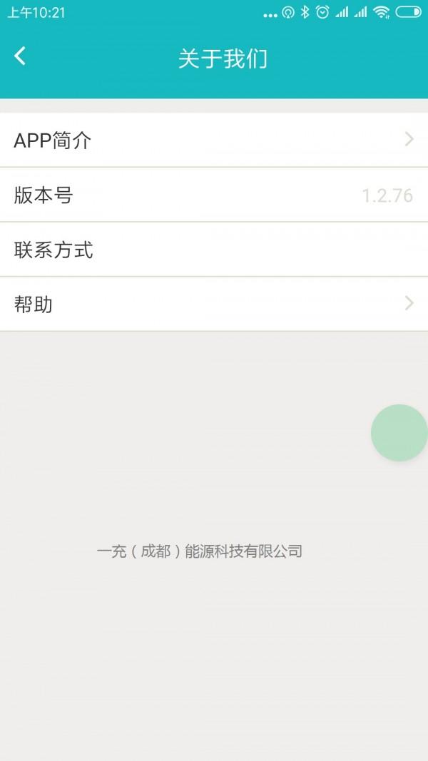 一充电安卓版 V1.7.97