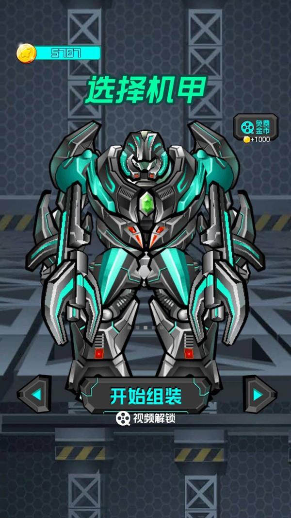 迷你机甲战士安卓版 V1.1