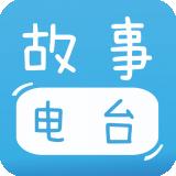 宝宝故事电台安卓版 V2.1.1