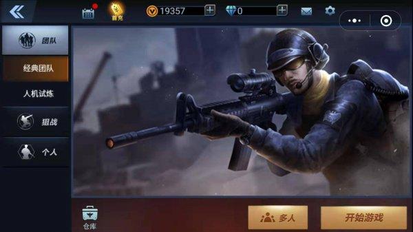 全民枪神边境王者安卓版 V7.0