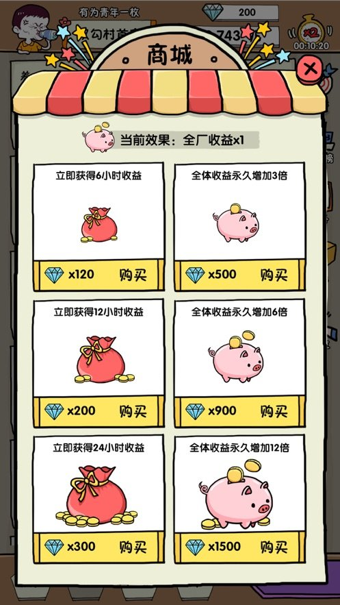 投资大亨逆袭赚一亿iPhone版 V1.4.1