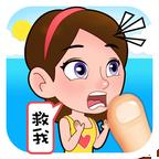 帮她逃脱安卓版 V1.0.0