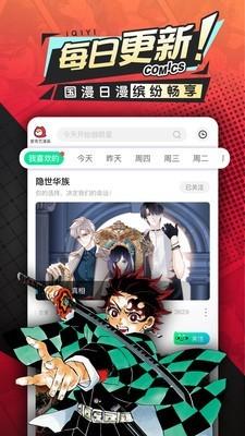 爱奇艺漫画安卓版 V1.9.0