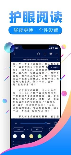 狸猫追书iPhone版 V1.0