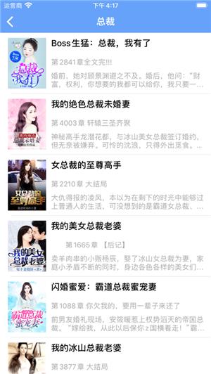松果阅读iPhone版 V1.0.0