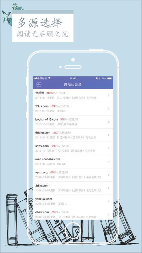 石头读书iPhone版 V12.0