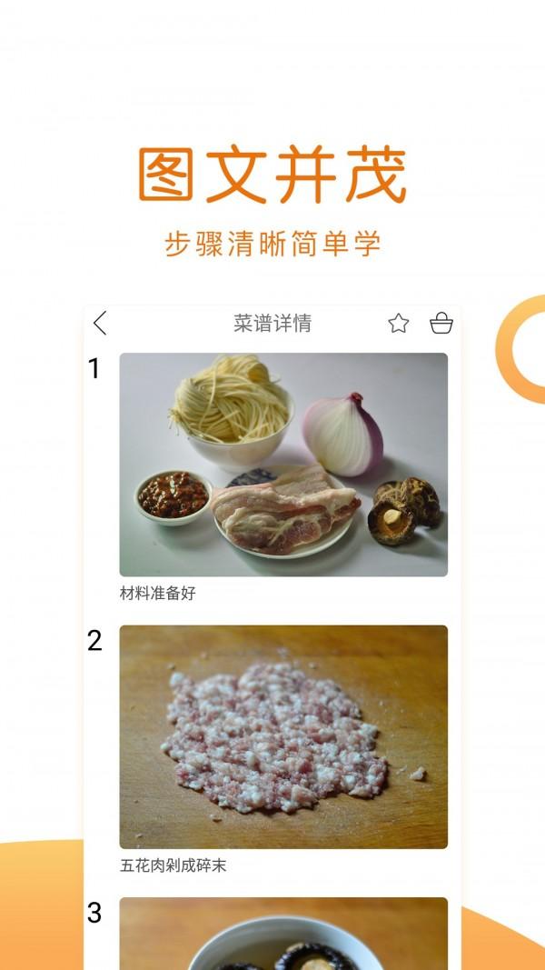 菜谱大全安卓版 V3.4.16