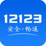 交管12123安卓版 V2.4.9