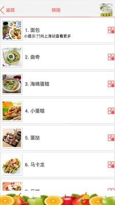家常菜谱大全安卓版 V35.0