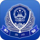 贵州公安安卓版 V1.5.1