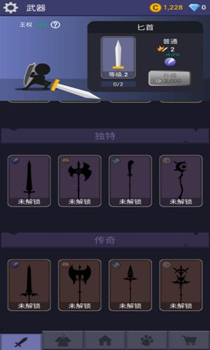刀锋火柴人安卓版 V1.0