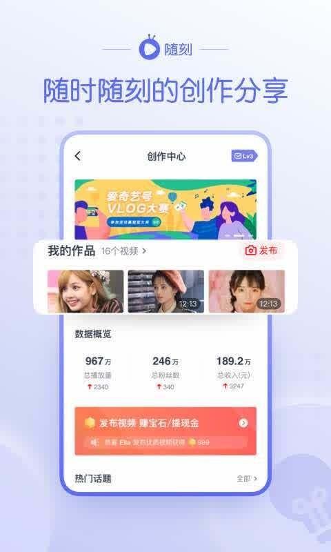 爱奇艺随刻安卓版 V9.17.6